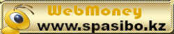 WebMоney в Казахстане