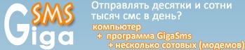 Программа смс рассылок